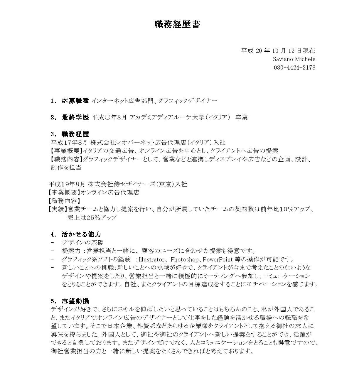 japanese resume learn all the rules for great job application example shokumu free Resume Japanese Resume Example