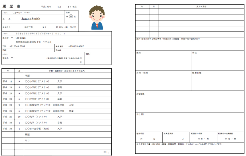 japanese resume to write your rirekisho kimi example james impressive guest services Resume Japanese Resume Example