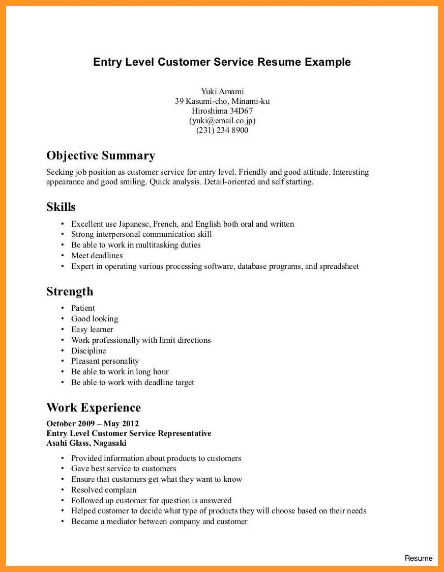 objective job application beginner resume sample first for time seeker examples example Resume Job Application Beginner First Job Resume Sample